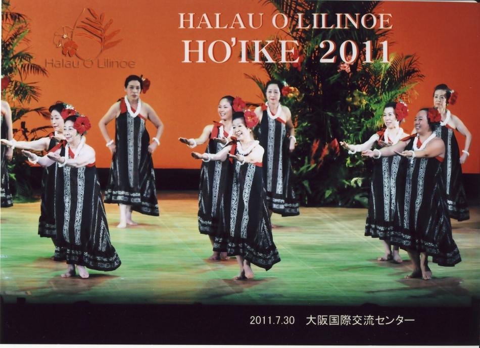 2011年7月30日(土) HOIKE2011