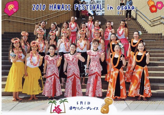 2010年5月1日 2010Hawaiin Festival in Osaka 場所:湊町リバー