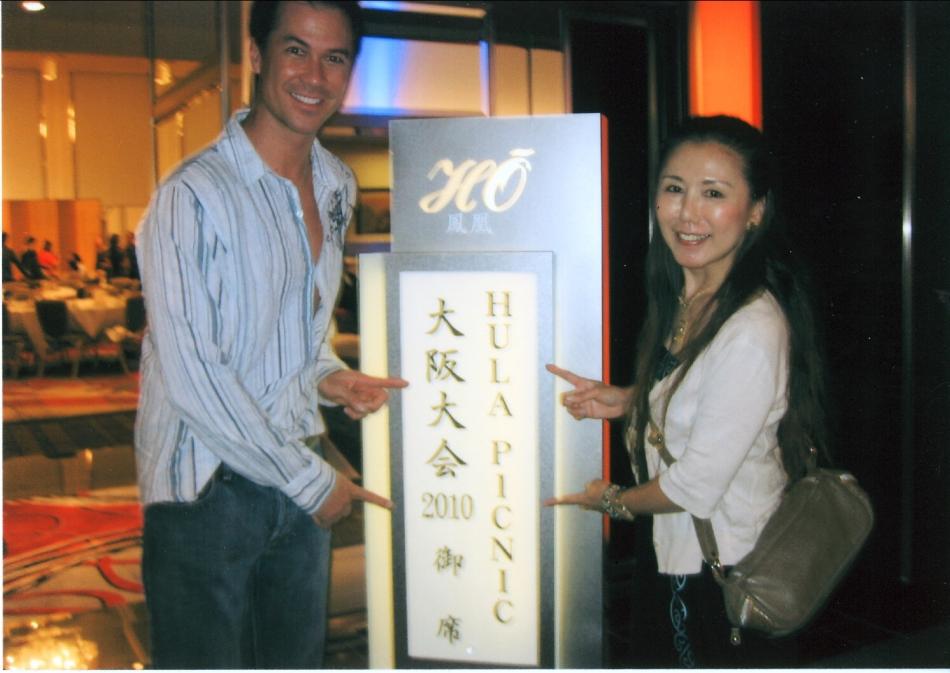 2010年9月23日 フラ・ピクニック 場所:大阪城ホール・城見ホール