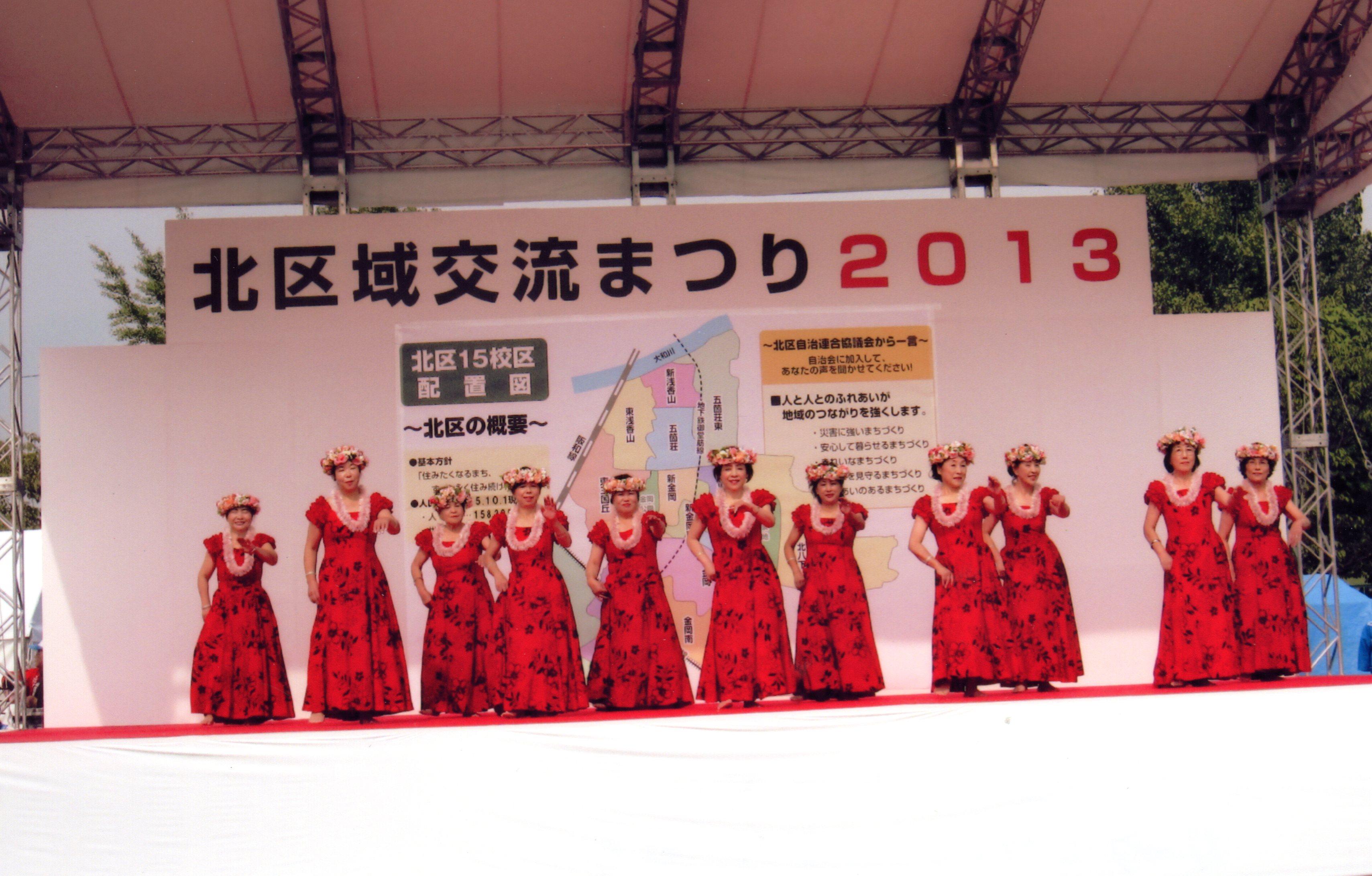 2013年11月2日 堺市北区交流祭り2013
